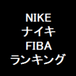 日本代表の新ヘッドコーチ決定!と、ナイキ!FIBAランキング