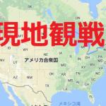 八村塁とタヒロウ、渡邊雄太、そしてNBA~2017-2018おすすめの現地観戦