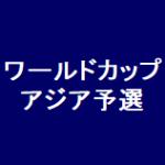 日本代表、連敗スタート-FIBAワールドカップ2019アジア予選