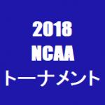 NCAAトーナメント2018組み合わせ決定-八村塁のゴンザガはWEST4位シード